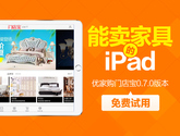 能卖家具的ipad,免费体验!