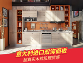 意大利進口雙飾面板 U型櫥柜布局 歐洲鉚釘拉手 進口原色封邊條 現代風格定制櫥柜