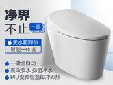 九牧一體式智能馬桶無水箱即熱式全自動智能座便器Z1S500-1